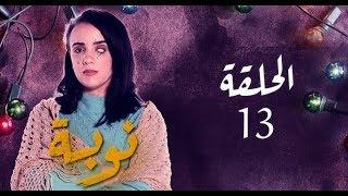 Nouba - Episode 13 نوبة  - الحلقة  - Partie 1
