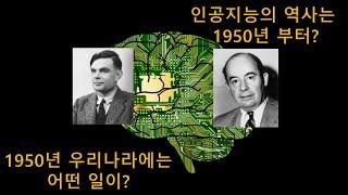 [인공지능 이야기] AI의 역사