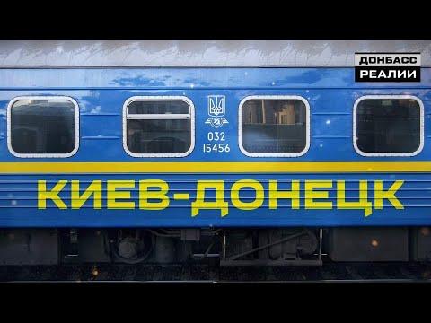 Когда пустят поезда