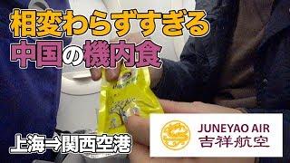 吉祥航空(上海浦東⇒関西空港)搭乗レビュー。いつも驚く中国発の機内食