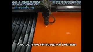 Изготовление интерьерной рекламы на лазере(На лазерном станке Rabbit 1290SC была изготовлена вывеска с логотипом для дальнейшего использования в оформлени..., 2014-03-27T15:01:59.000Z)