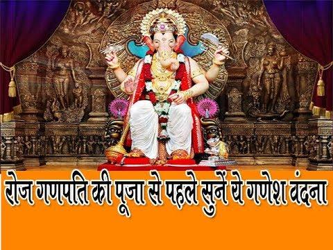 Superhit Ganpati Song 2017 रोज़ गणपति की पूजा से पहले सुने ये गीत