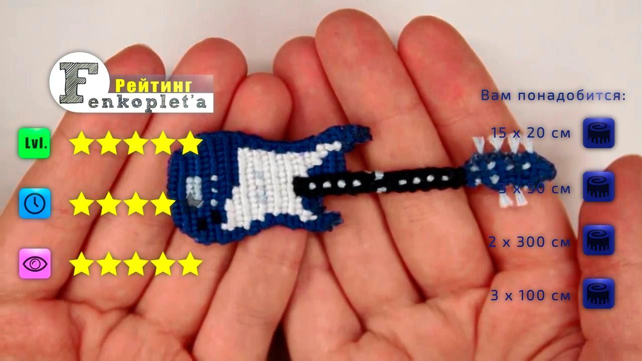 схема фенечки гитара.