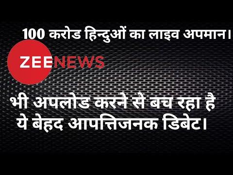सौ करोड हिन्दुओं की भावनाएं आहत करने वाला वीडियो। Deleted Video From Zee News.