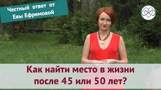 видео Как полностью изменить свою жизнь в 40 лет