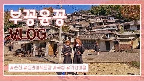 [VLOG ENG]부꽁윤꽁 #3 - 2탄 순천 여행 (드라마 세트장, 곡성 섬진강 기차마을)