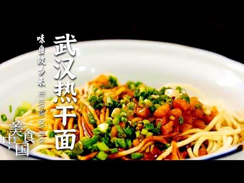 陸綜-美食中國-20211018 漿水面手抓面武漢熱乾麵品味故鄉那一碗熱騰騰的面
