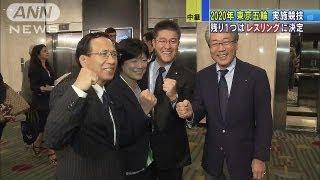 東京五輪実施競技 残り1つはレスリングに決定(13/09/09)