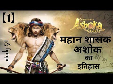 【20】The Great Ashoka ~महान शासक अशोक का इतिहास