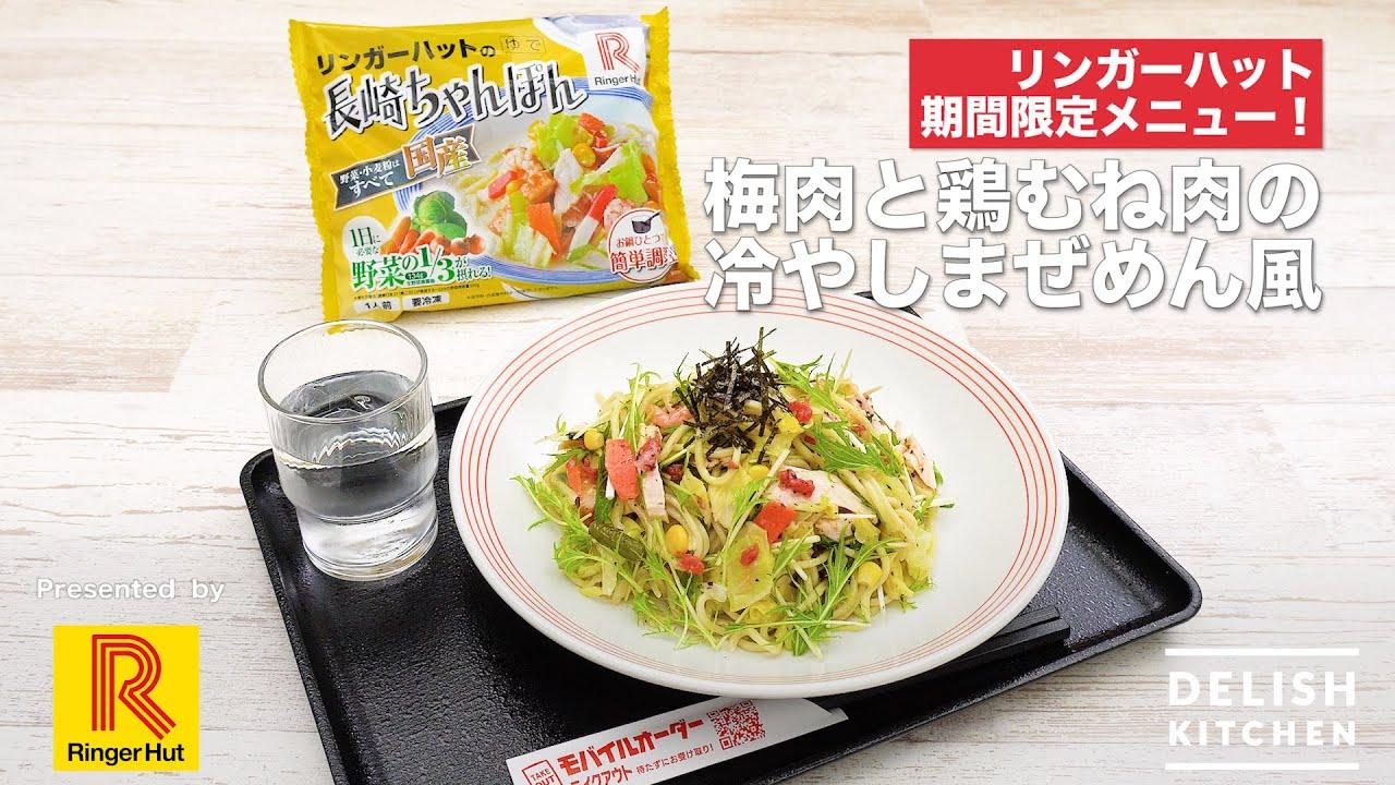 リンガーハット期間限定メニュー!梅肉と鶏むね肉の冷やしまぜめん風 How to make Cold noodles with plum and chicken