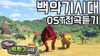 헬로카봇 극장판 백악기시대 OST전곡듣기!