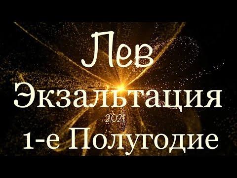 ЛЕВ ♌️ Самый Подробный Таро-прогноз на 1-е Полугодие 2021 года