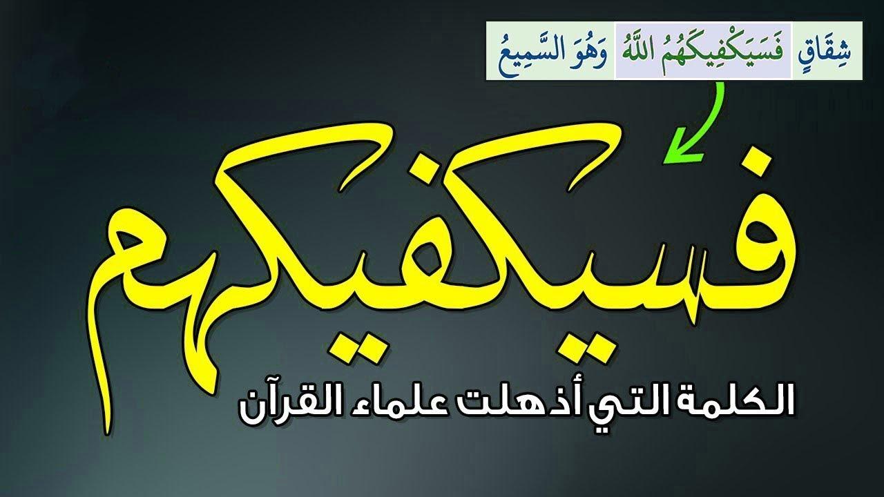 فسيكفيكهم الله، الكلمة التي أذهلت علماء القرآن عند تدبرها
