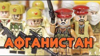 ЛЕГО ВОЙНА В АФГАНИСТАНЕ - НАБОР БОМБА!!!! ФИГУРКИ ИЗ КИТАЯ