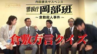 ドラマの舞台が「岡山県倉敷」という事でみんなで倉敷の方言クイズ。 中...