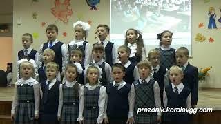 Сценка Песня1 Концерт на день Учителя  школа  №124