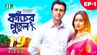 Kacher Putul | কাঁচের পুতুল | EP 01 | Apurba | Momo | Nabila | Tasnuva Elvin | NTV Romantic Drama