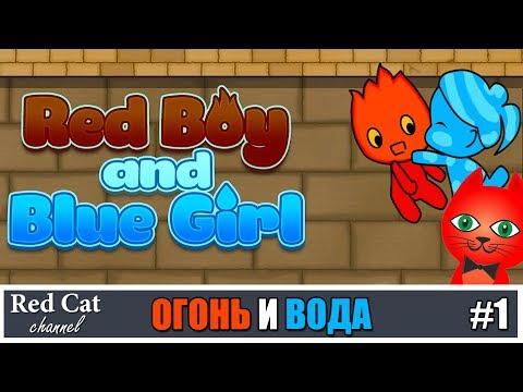 ОГОНЬ И ВОДА ИГРА. ИГРАЮ С МИЛАНОЙ  | Red Boy and Blue Girl | Красный мальчик и Синяя девочка