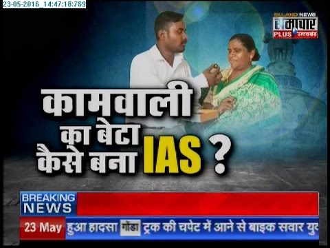 Son of a maid Becomes IAS