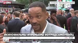 Что говорят в Новостях о фильме .Смотреть Отряд самоубийц онлайн. Что посмотреть.