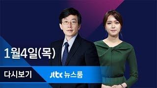 2018년 1월 4일 (목) 뉴스룸 다시보기 - 박근혜, 국정원 특활비 '사적' 명세서