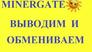 minergate вывод и обмен монеро
