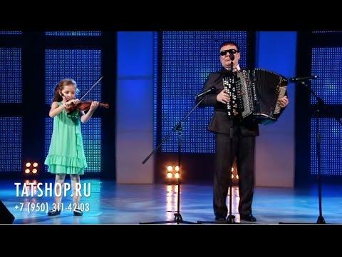 Закир Шахбан и его дочь Алиса  «Татар халык җырлары»