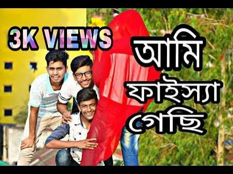 AMI FAISA GECHI | Bangla New Funny Video 2018 | Presented By ADDA TUBE.