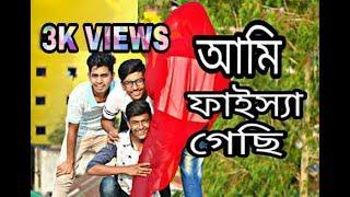 ami faisa gechi bangla new funny video 2018 presented by adda tube