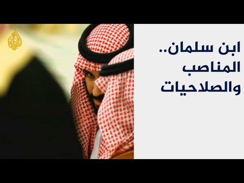محمد بن سلمان.. المناصب والصلاحيات  - نشر قبل 3 ساعة
