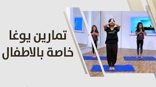 تمارين يوغا خاصة بالاطفال - ريما عامر