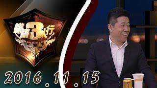 【完整版】20161115锵锵三人行  特朗普当选美国总统 嘉宾王冲赌输裸奔【中文字幕】