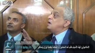 مصر العربية | الاسلامبولي: لهذه الأسباب طلب أحد المحامين رد المحكمة بقضية تيران وصنافير