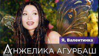 АНЖЕЛИКА Агурбаш - Я, Валентинка (official video) 2005