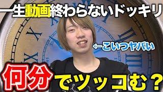 【衝撃映像】一生動画終わらないドッキリwwww thumbnail