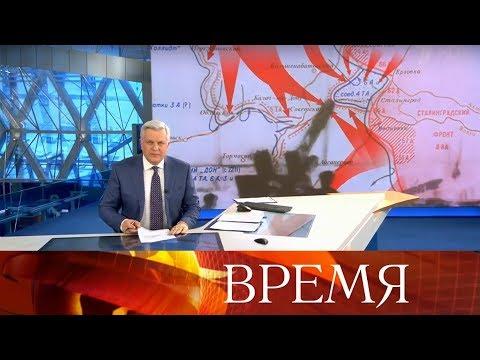 """Выпуск программы """"Время"""" в 21:00 от 02.02.2020"""