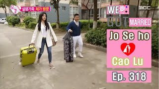 [We got Married4] 우리 결혼했어요 - Se Ho Face to face first Cao Lu