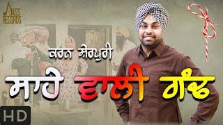 Sahe Wali Gandh (Full VCD)  Karan Sherpuri   Latest Punjabi Songs 2018   Jass Records