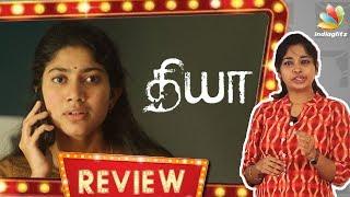 Diya (Karu) Movie Review by Vidhya | Sai Pallavi, AL Vijay Movie | Tamil Cinema
