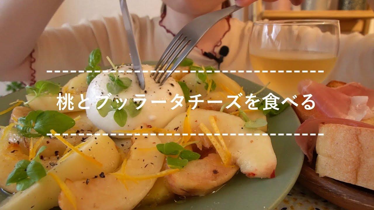 【咀嚼音】桃とブッラータチーズを食べる【Eating Sounds】