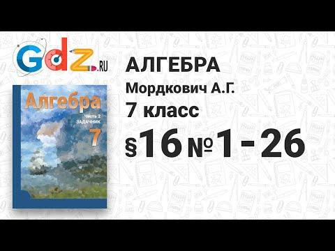 § 16 № 1-26 - Алгебра 7 класс Мордкович