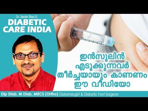 ഇൻസുലിൻ എടുക്കുന്നവർ തീർച്ചയായും കാണണം ഈ വീഡിയോ| Diabetic Care India| Malayalam Health Tips thumbnail