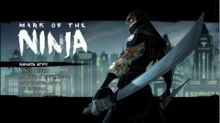 Mark of The Ninja Прохождение 1 Часть Обучение(Это Прохождение Mark of The Ninja Я Решил В Её Поиграть Это Игра Action Графика Комиксовая Это Часть 1 Обучение Приятно..., 2012-12-15T19:01:06.000Z)