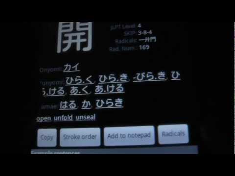 Aedict, dizionario di Giapponese per Android