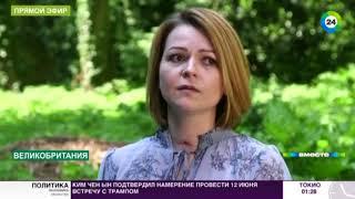 Эксперт: похоже, Юлия Скрипаль говорит «не свои» слова