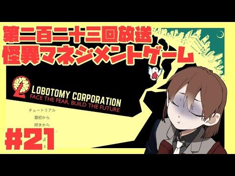 【Lobotomy Corporation】初見生放送!SCPのようなものを管理する施設を管理する #21