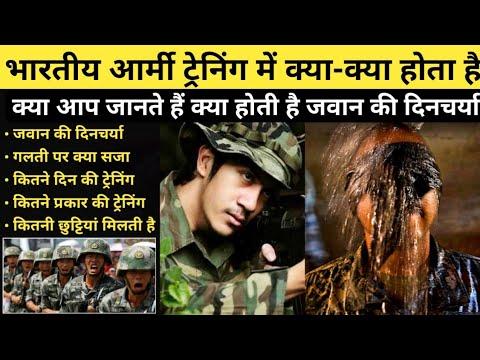 भारतीय आर्मी ट्रेनिंग | जवानों की दिनचर्या | कितने प्रकार की होती है आर्मी ट्रेनिंग |