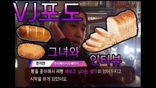 [VJ] 서울 옥수동 와리베이커리의 베이커 그녀 한지연…