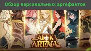 аФК АРЕНА  Обзор персональных артефактов всех героев