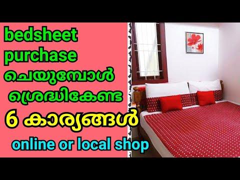 ബെഡ്ഷീറ്റ് എങ്ങനെ select ചെയാം how to select perfect bedsheet online or local store